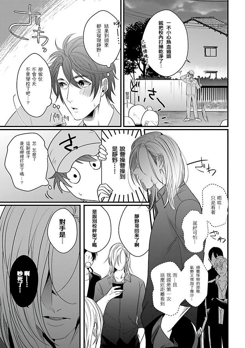 Omae no Inu ni Naritai | 想做你的狗 Ch. 1-3 47