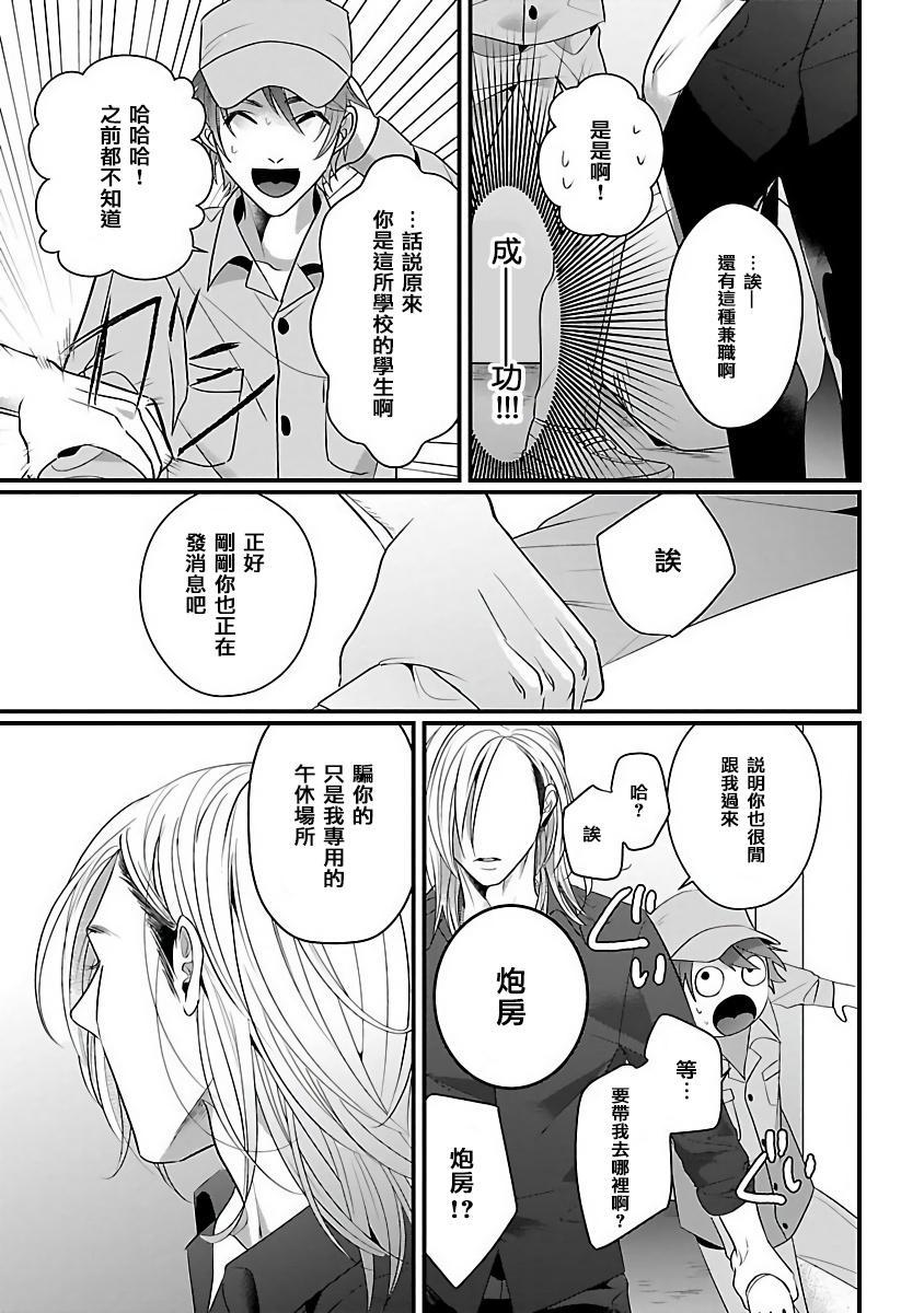 Omae no Inu ni Naritai | 想做你的狗 Ch. 1-3 49