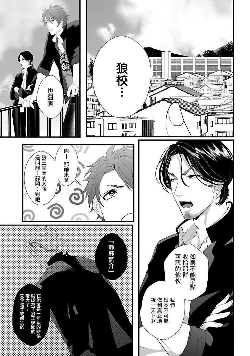 Omae no Inu ni Naritai | 想做你的狗 Ch. 1-3 6