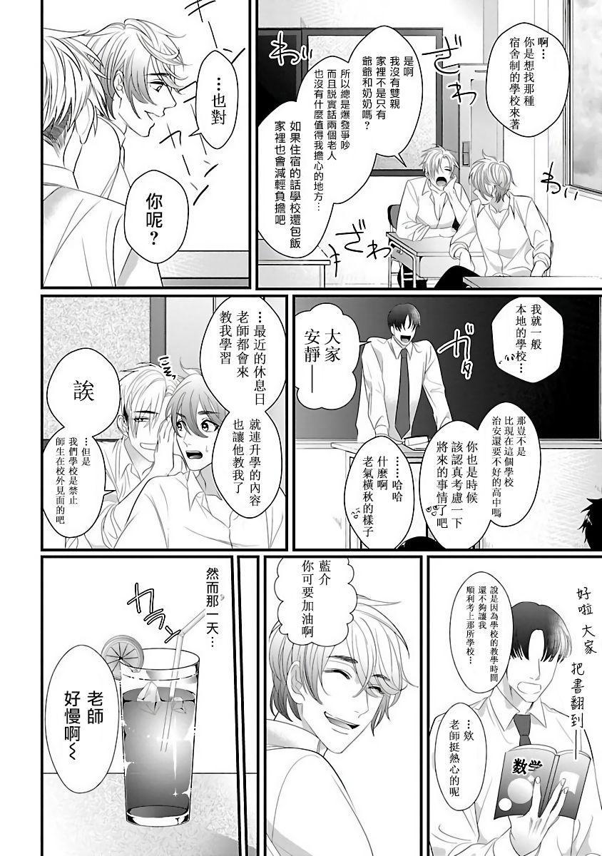 Omae no Inu ni Naritai | 想做你的狗 Ch. 1-3 87