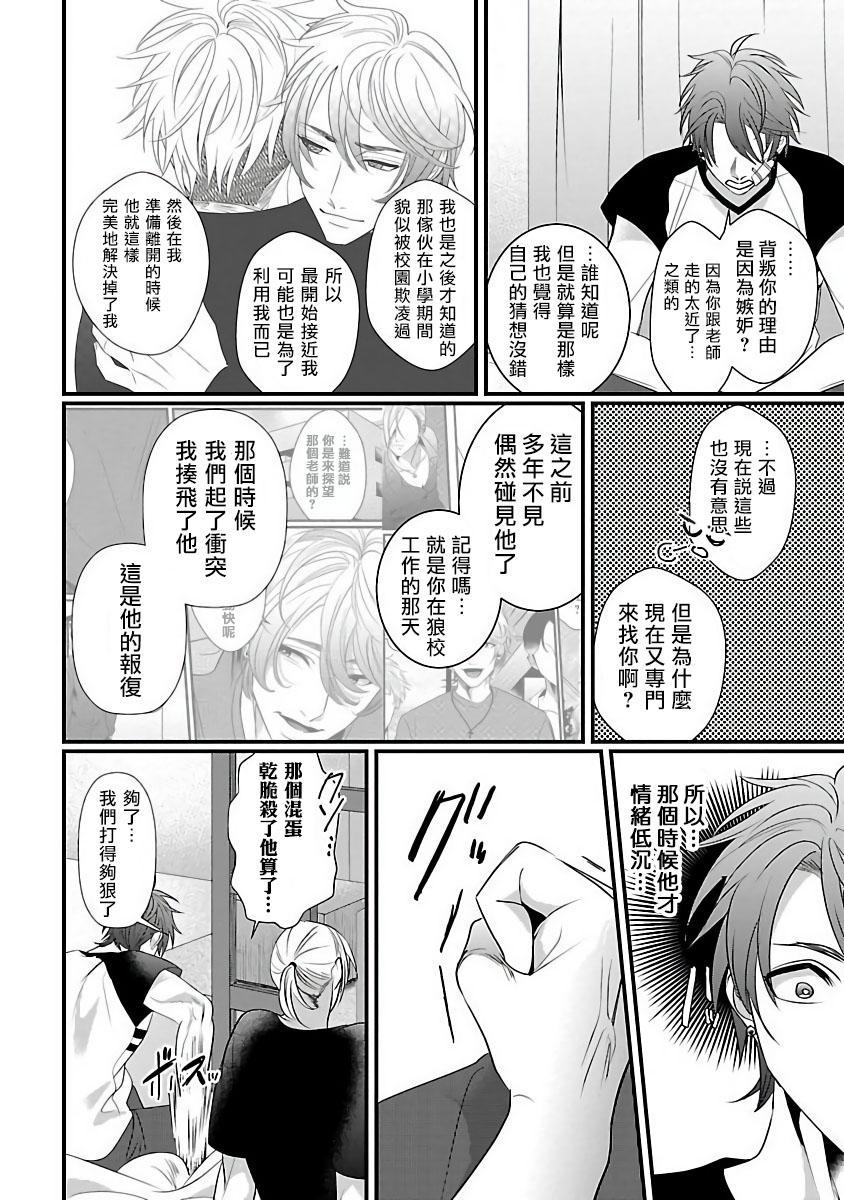 Omae no Inu ni Naritai | 想做你的狗 Ch. 1-3 91