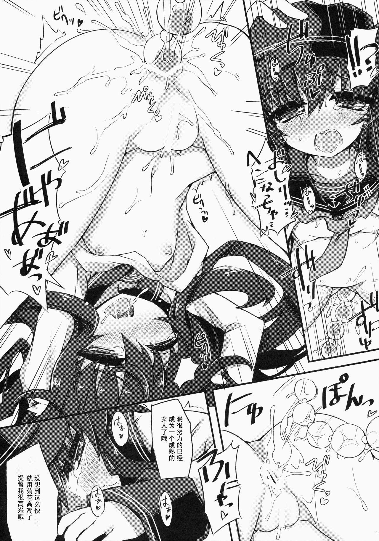 Akatsuki-chan to Oshiri de Yaritaihoudai. 10