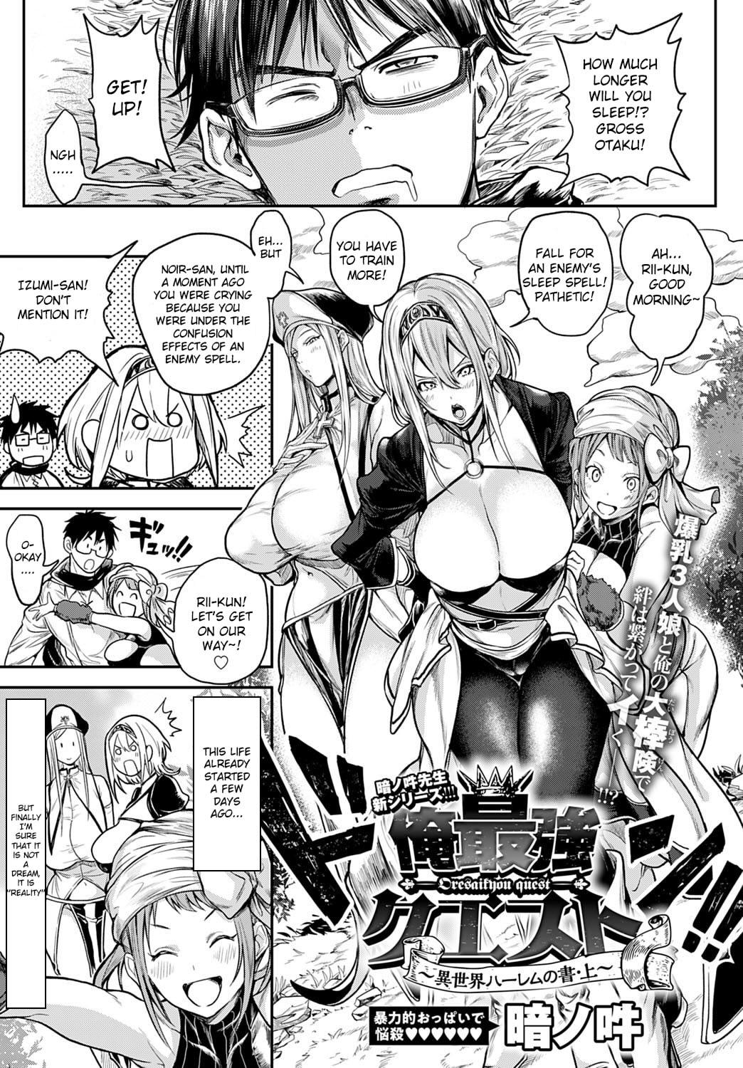 [Announ] Ore Saikyou Quest ~Isekai Harem no Sho~ | My story with my Harem in another world [English] [Digital] 0
