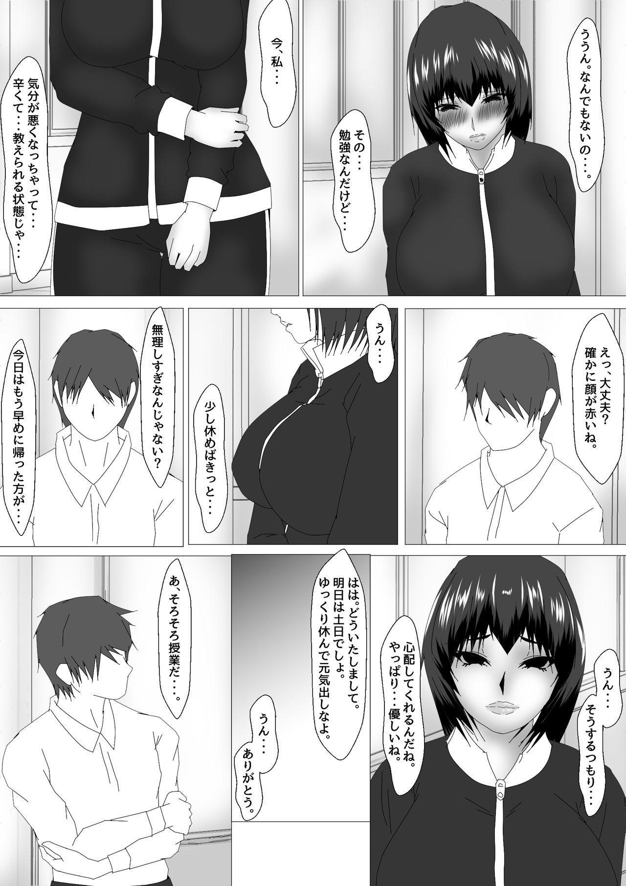 Onna Kyoushi Shinozaki Rin no Choukyou Kiroku 128