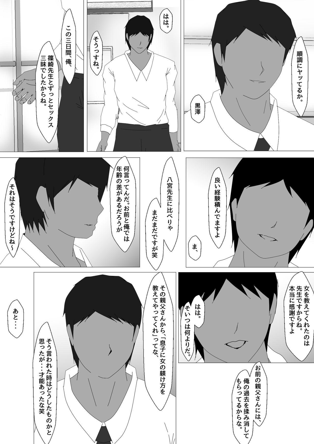 Onna Kyoushi Shinozaki Rin no Choukyou Kiroku 130