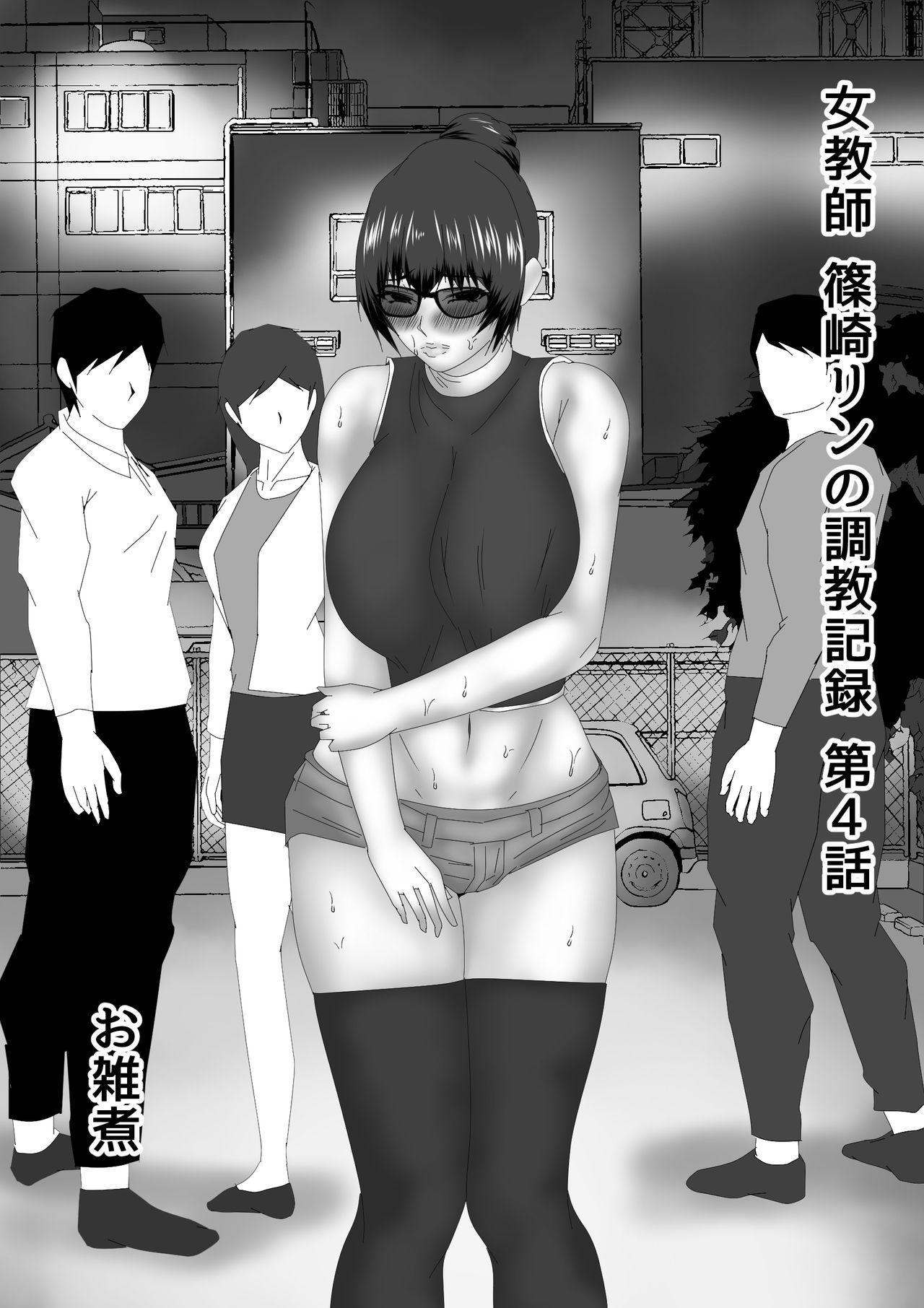 Onna Kyoushi Shinozaki Rin no Choukyou Kiroku 136