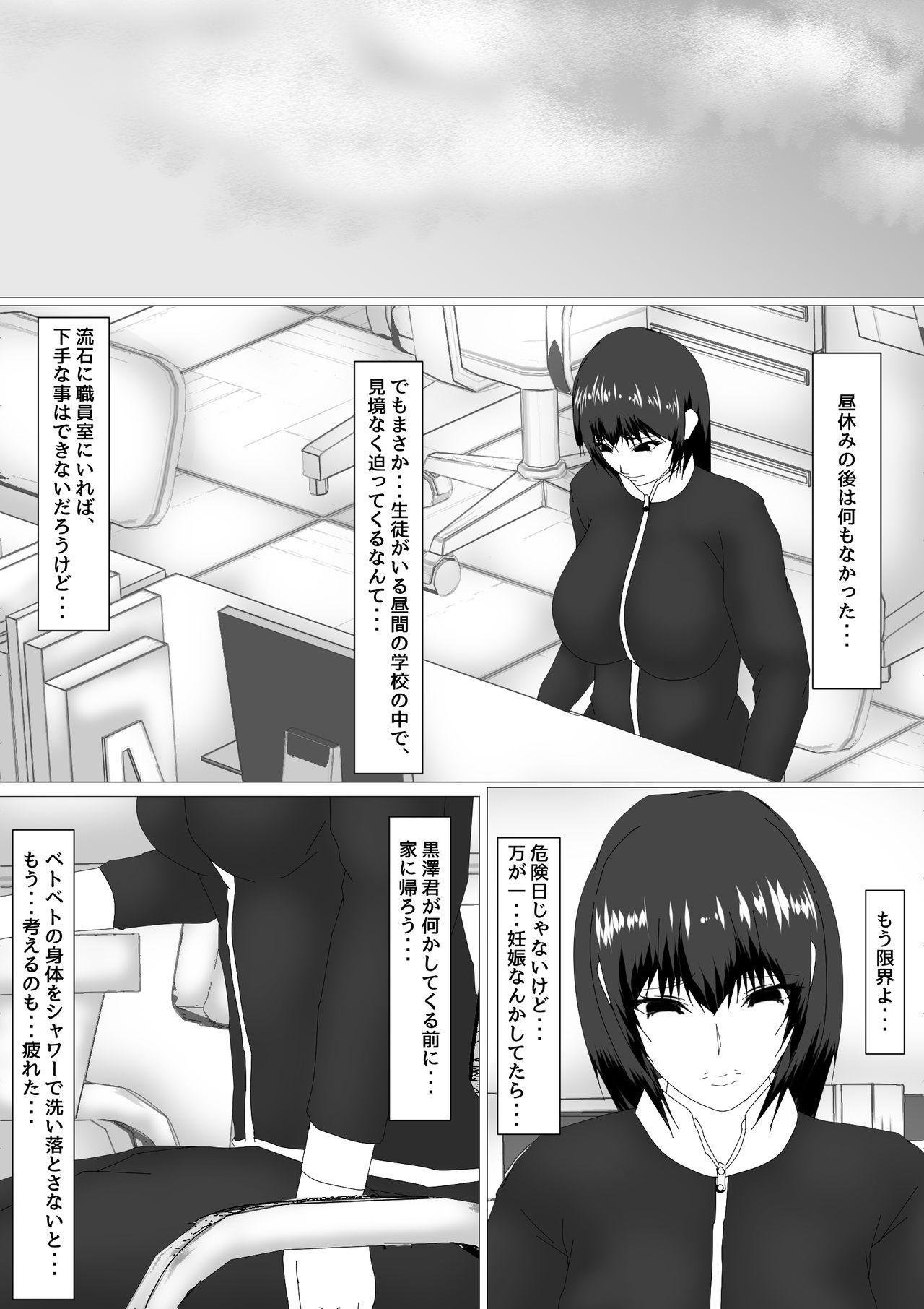 Onna Kyoushi Shinozaki Rin no Choukyou Kiroku 137
