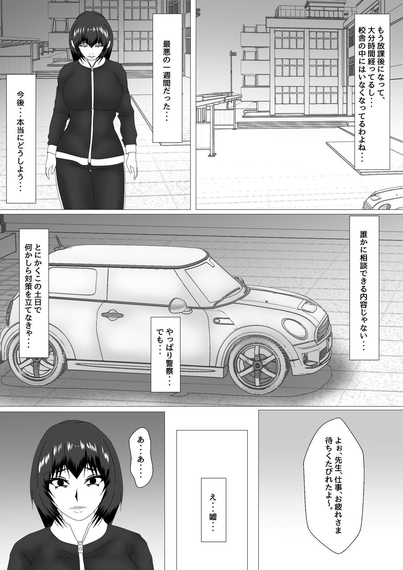 Onna Kyoushi Shinozaki Rin no Choukyou Kiroku 138