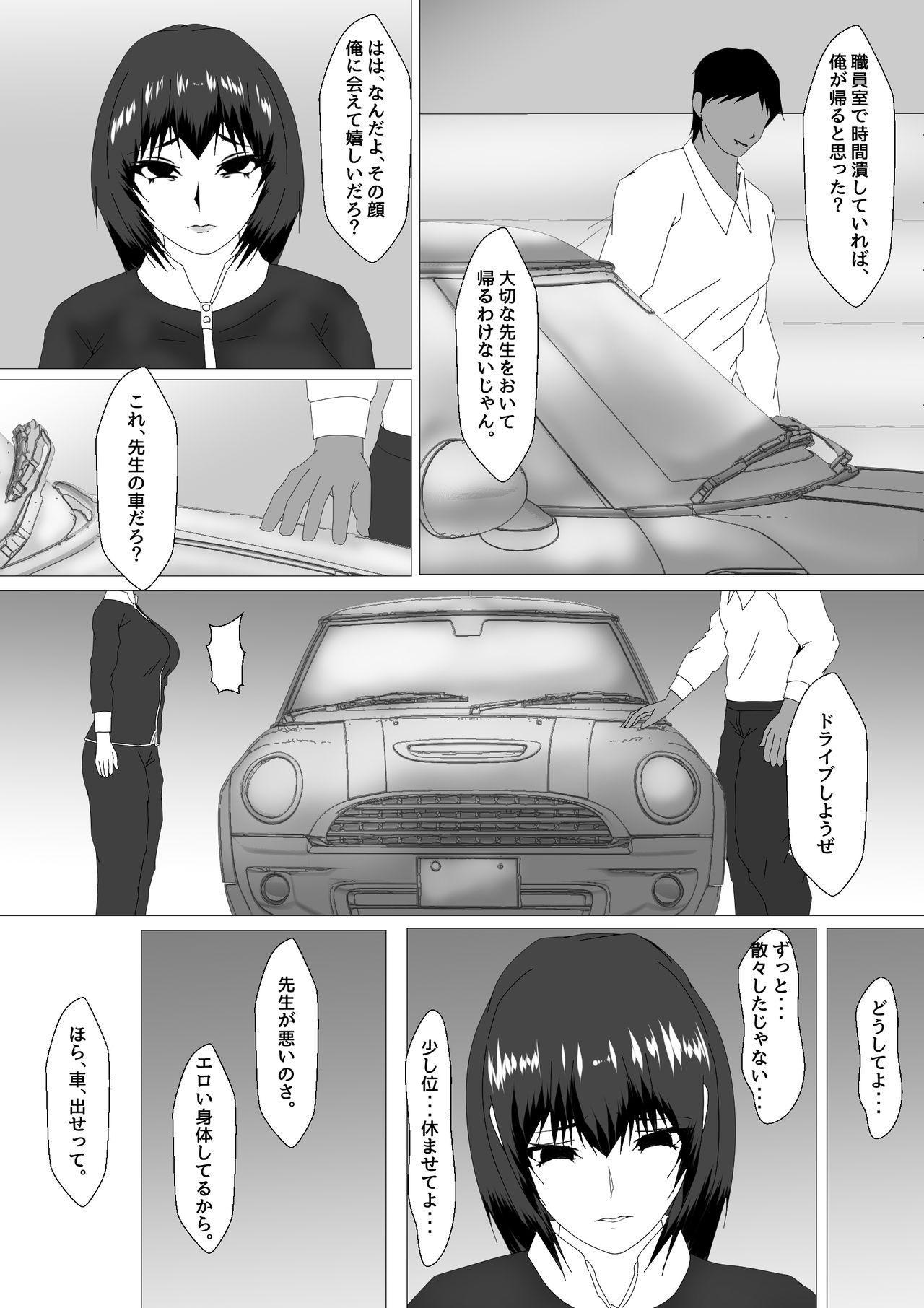 Onna Kyoushi Shinozaki Rin no Choukyou Kiroku 139