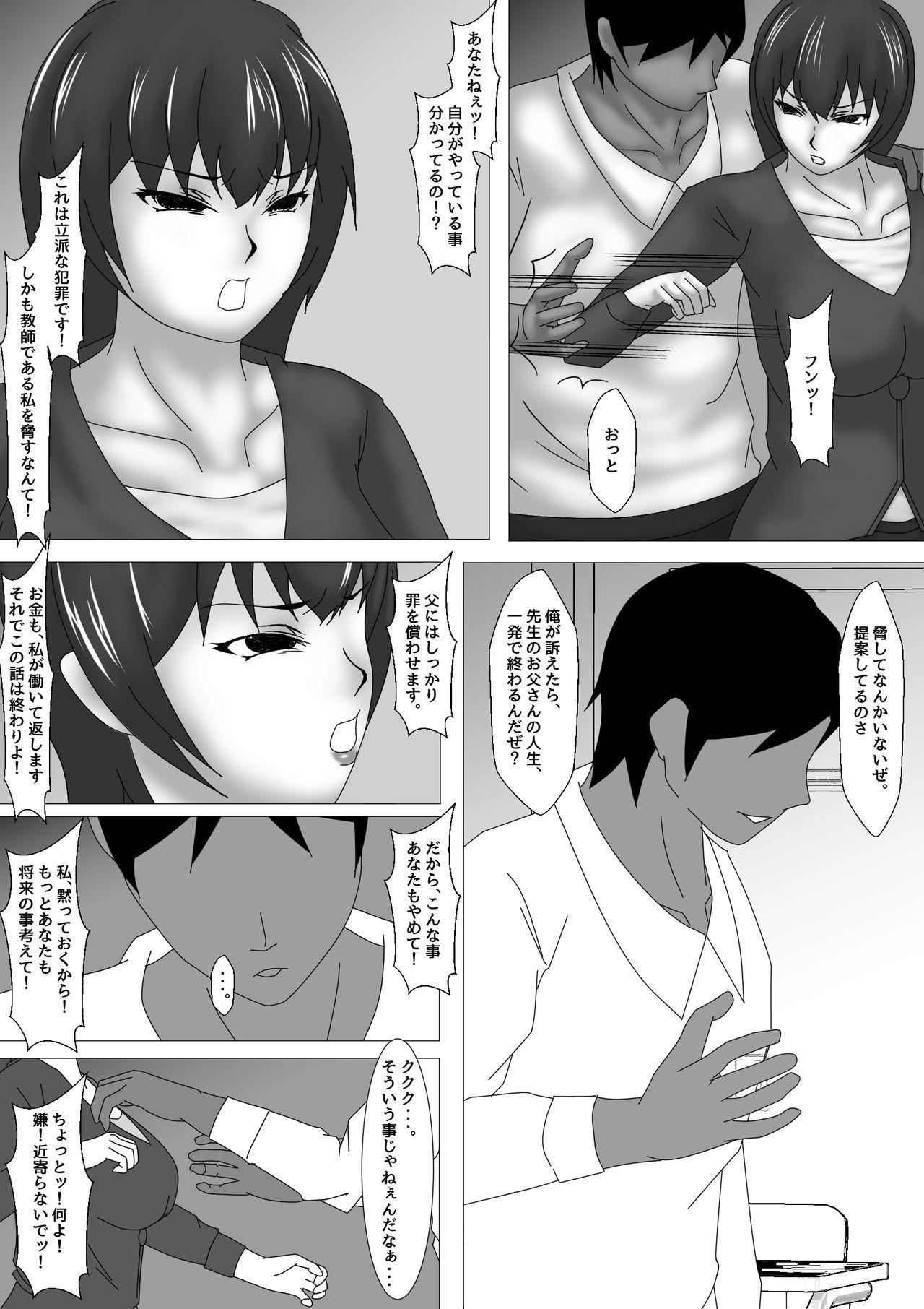 Onna Kyoushi Shinozaki Rin no Choukyou Kiroku 17