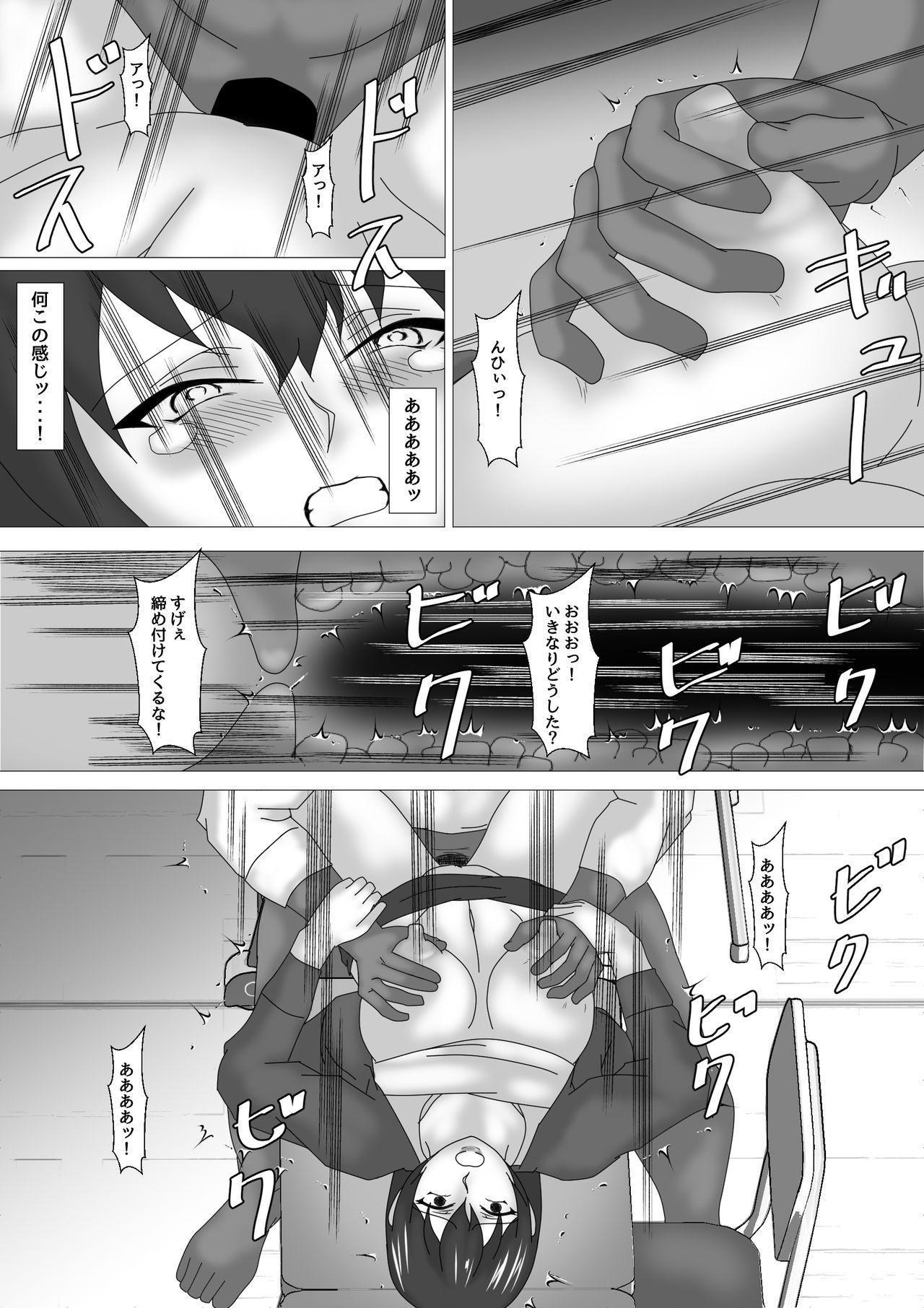 Onna Kyoushi Shinozaki Rin no Choukyou Kiroku 24