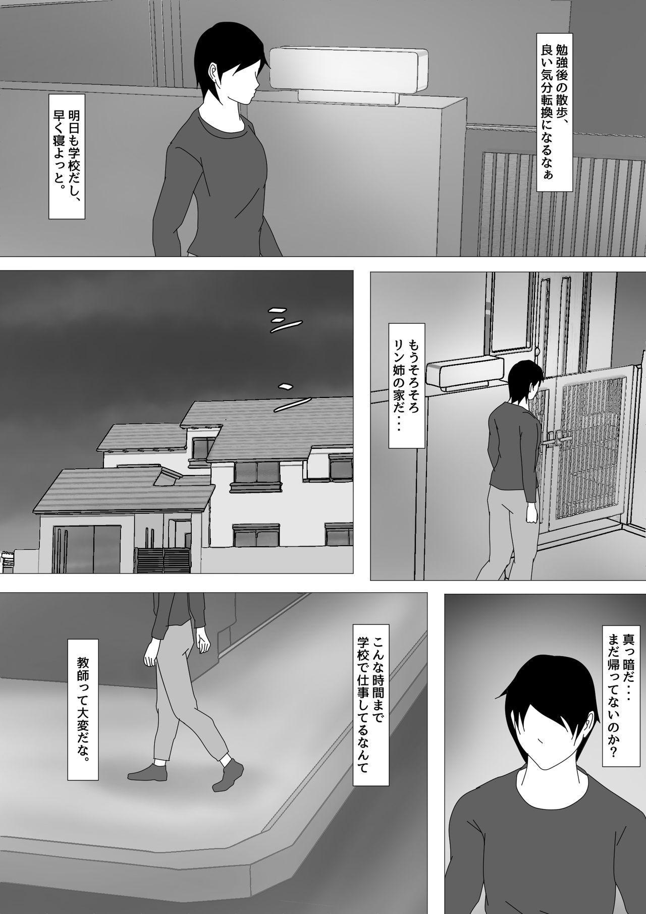 Onna Kyoushi Shinozaki Rin no Choukyou Kiroku 48