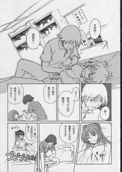 bokura no natsuyasumi 10