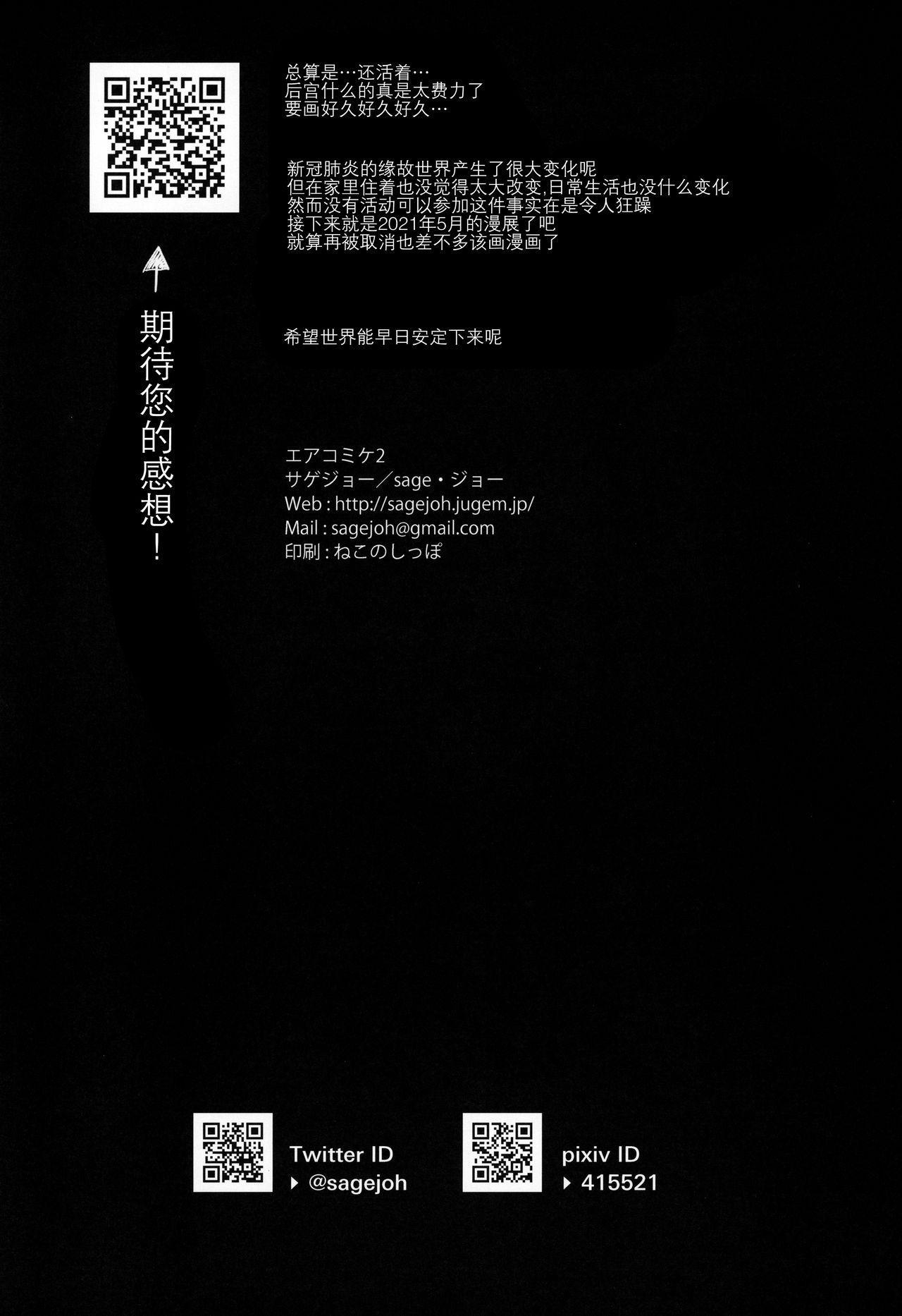 Nyuubu Shitara Ore Igai Zenin Ero ROM Layer datta 25