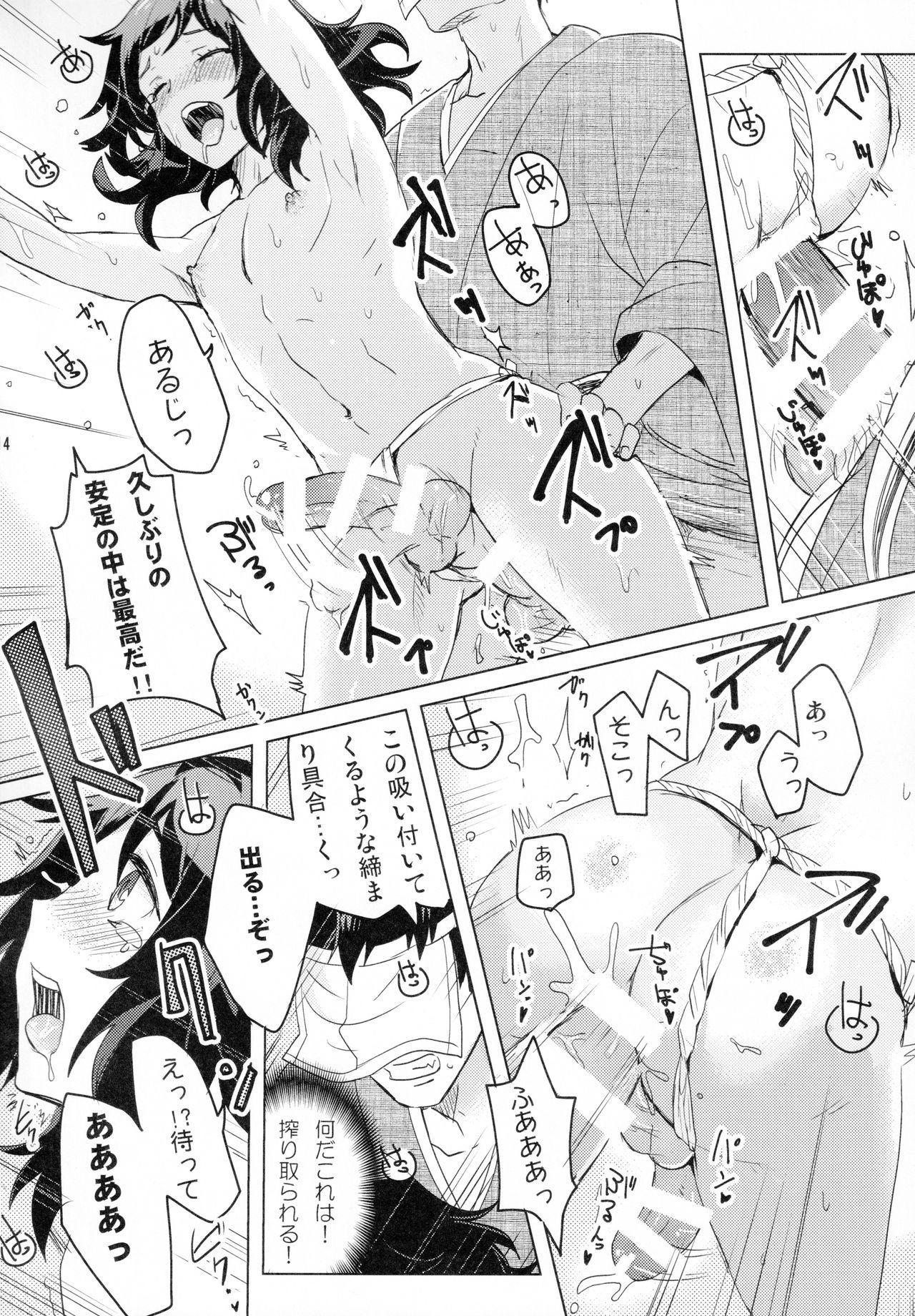 (C93) [GYF-107 (Izumi Rion)] Gotu Antei-kun to Ko-tsukuri XX? (Touken Ranbu) 12