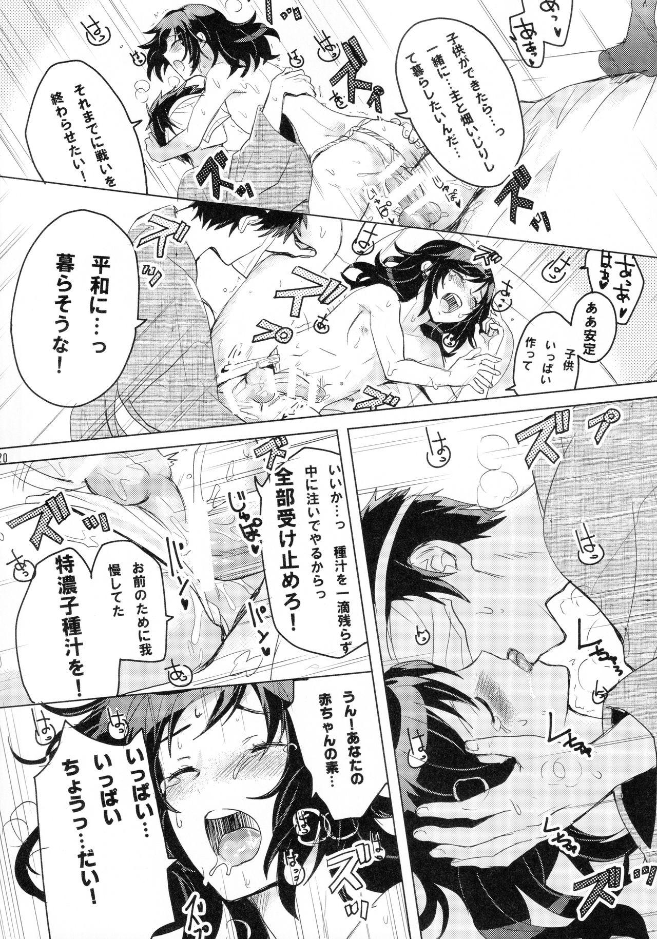 (C93) [GYF-107 (Izumi Rion)] Gotu Antei-kun to Ko-tsukuri XX? (Touken Ranbu) 18