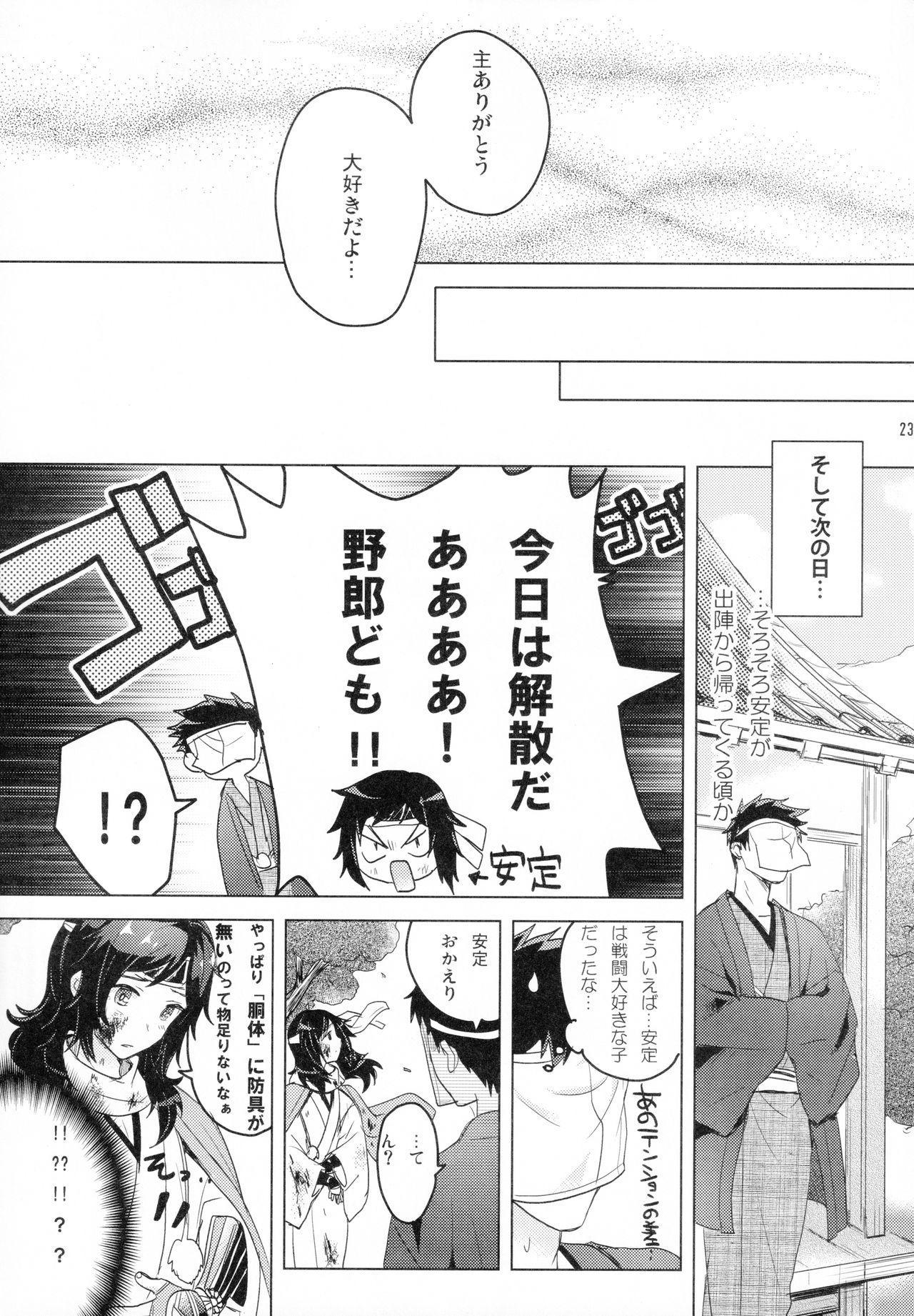 (C93) [GYF-107 (Izumi Rion)] Gotu Antei-kun to Ko-tsukuri XX? (Touken Ranbu) 21