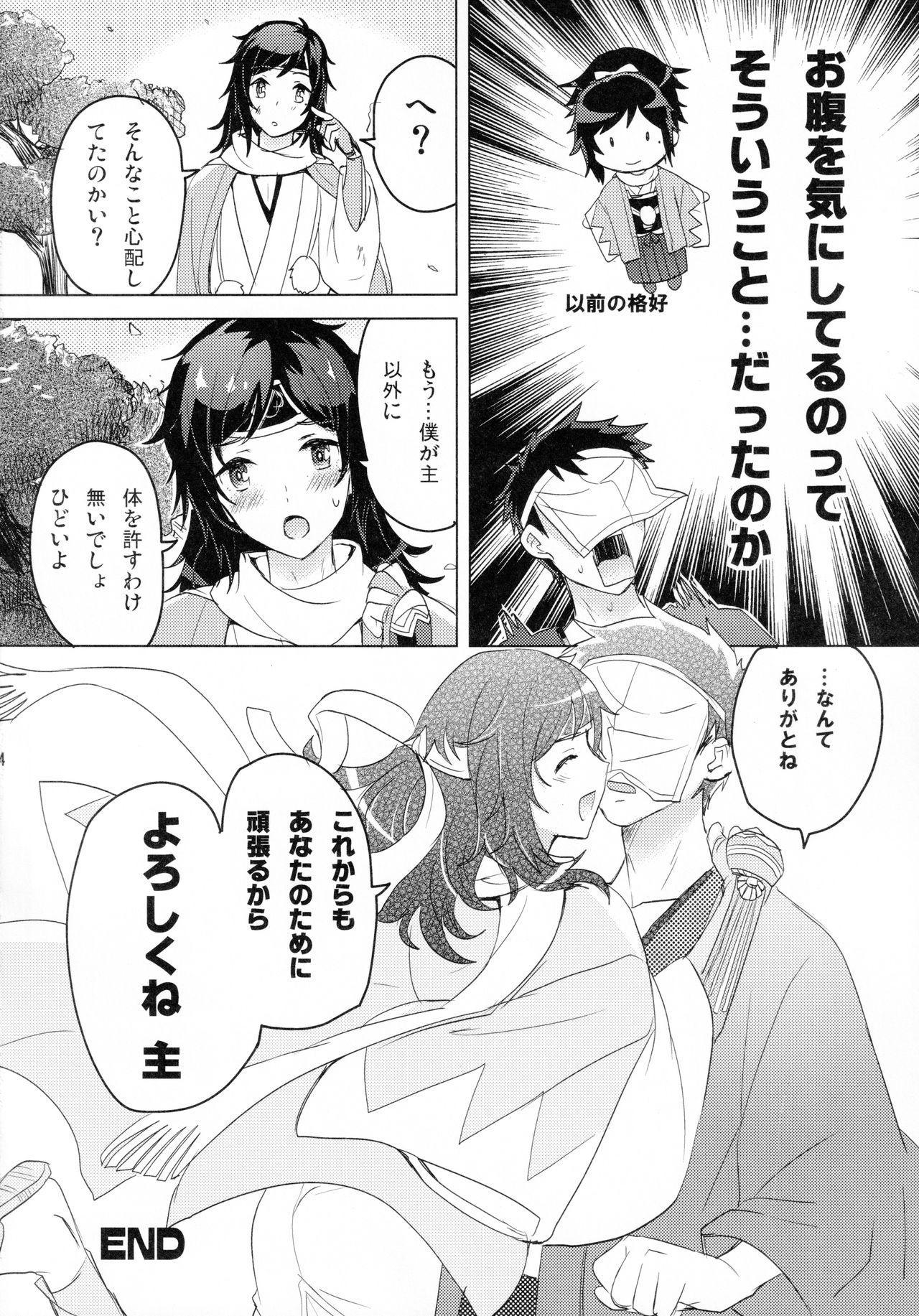 (C93) [GYF-107 (Izumi Rion)] Gotu Antei-kun to Ko-tsukuri XX? (Touken Ranbu) 22