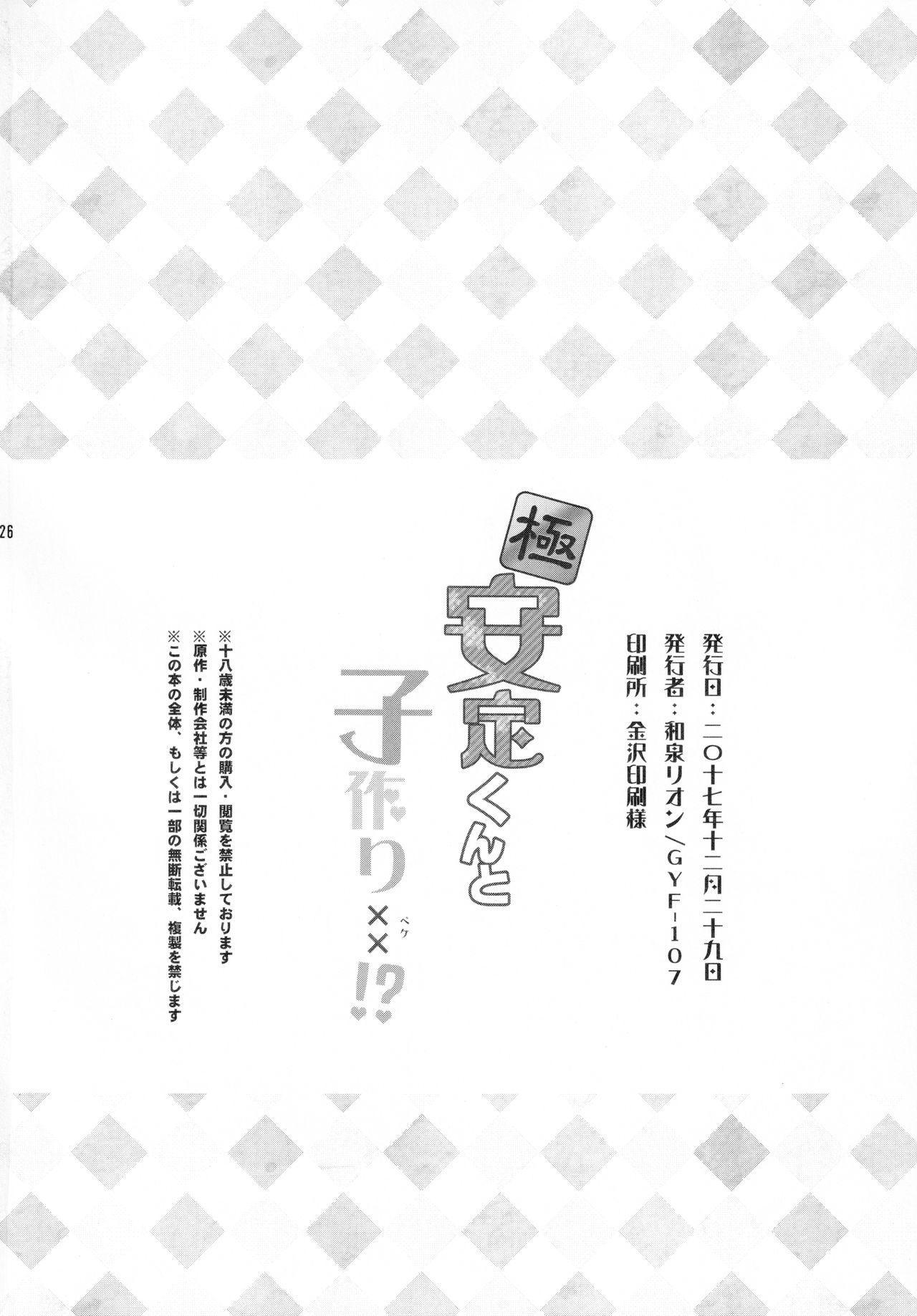 (C93) [GYF-107 (Izumi Rion)] Gotu Antei-kun to Ko-tsukuri XX? (Touken Ranbu) 24