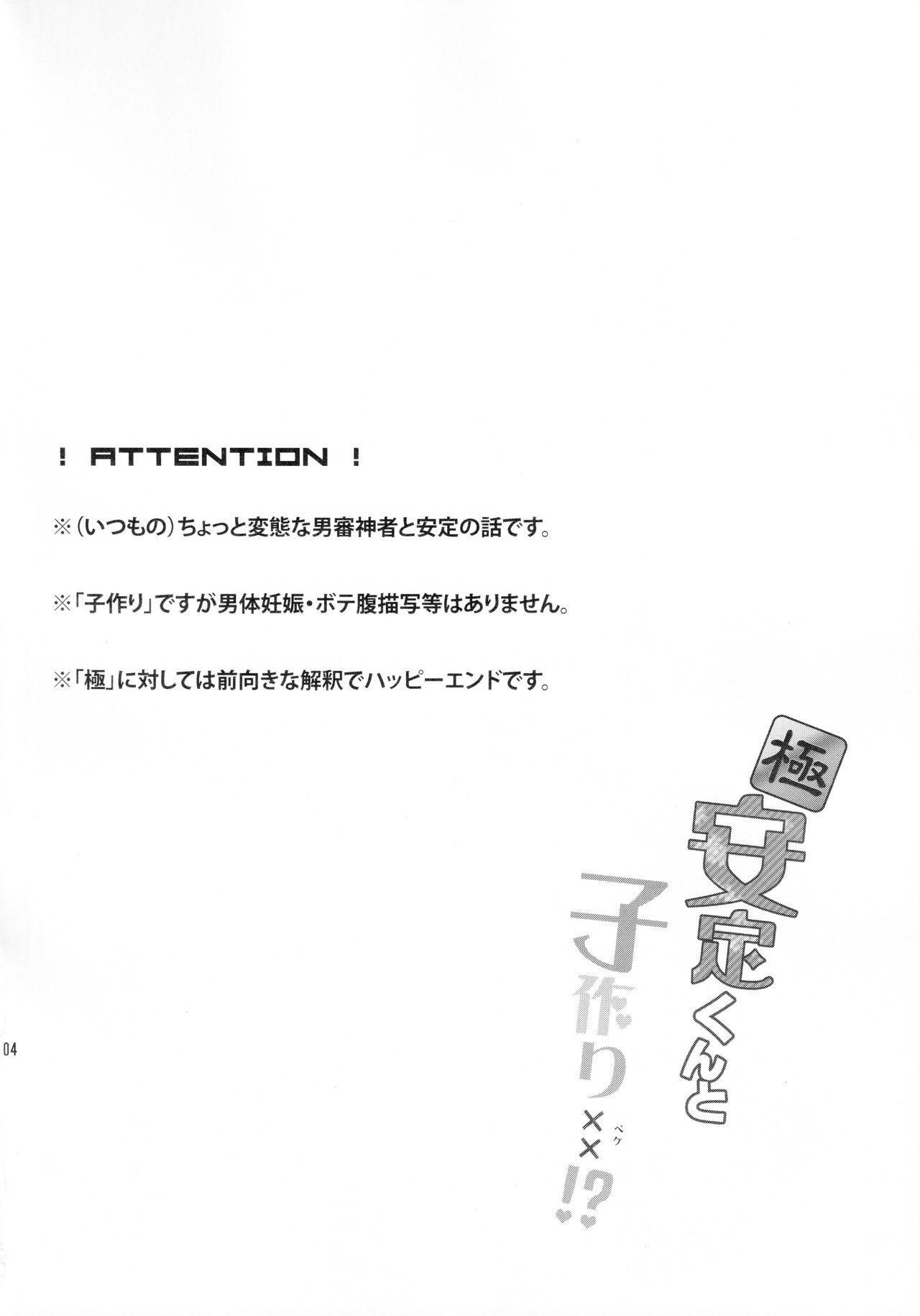 (C93) [GYF-107 (Izumi Rion)] Gotu Antei-kun to Ko-tsukuri XX? (Touken Ranbu) 2