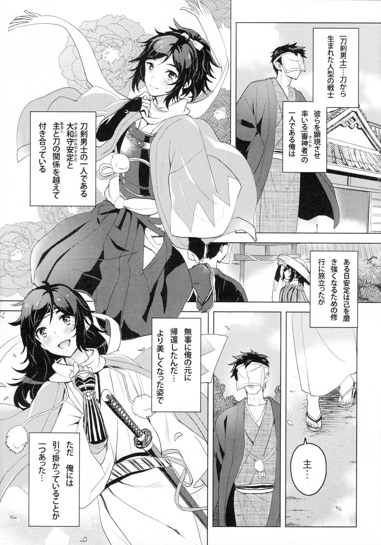 (C93) [GYF-107 (Izumi Rion)] Gotu Antei-kun to Ko-tsukuri XX? (Touken Ranbu) 3