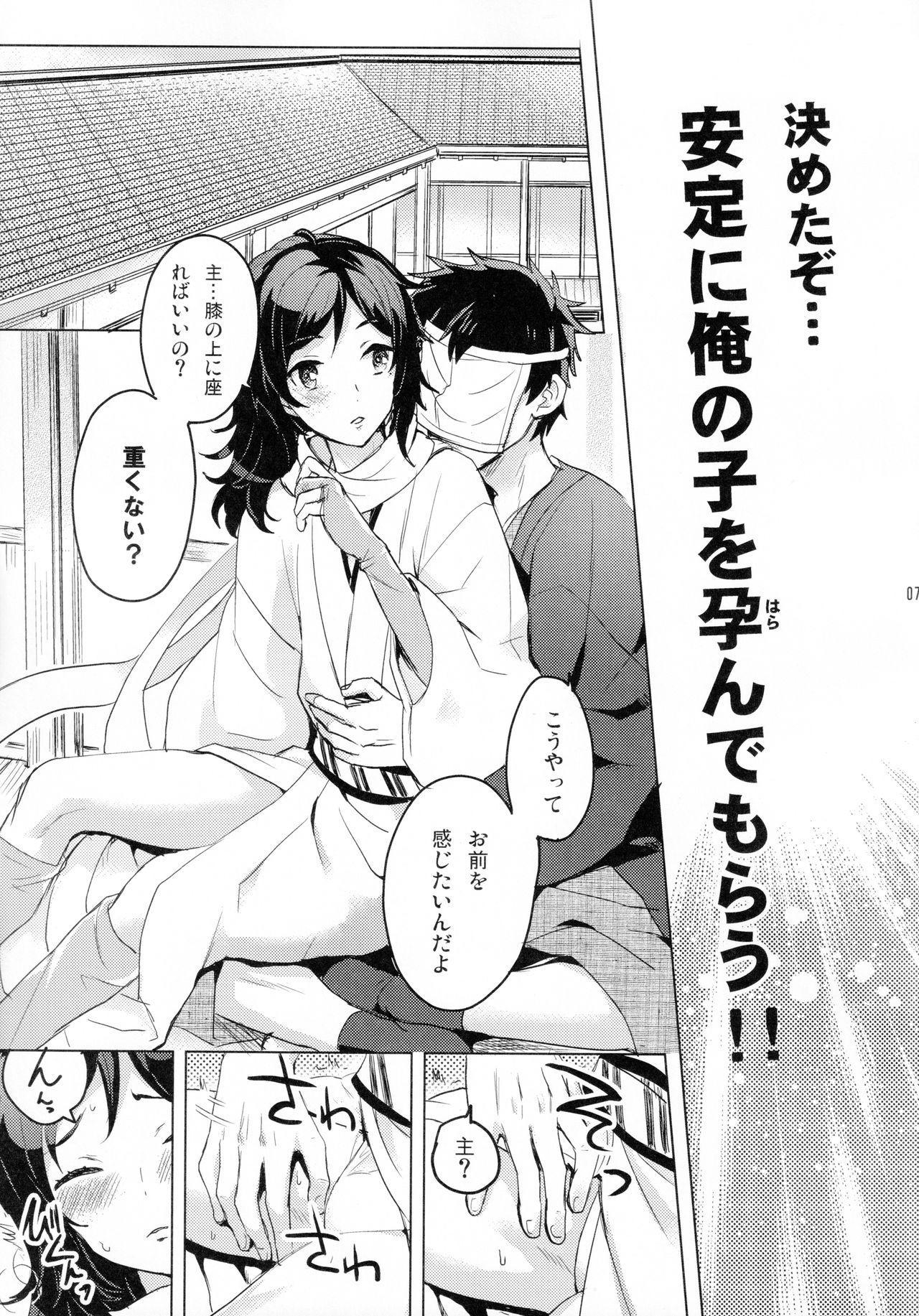 (C93) [GYF-107 (Izumi Rion)] Gotu Antei-kun to Ko-tsukuri XX? (Touken Ranbu) 5