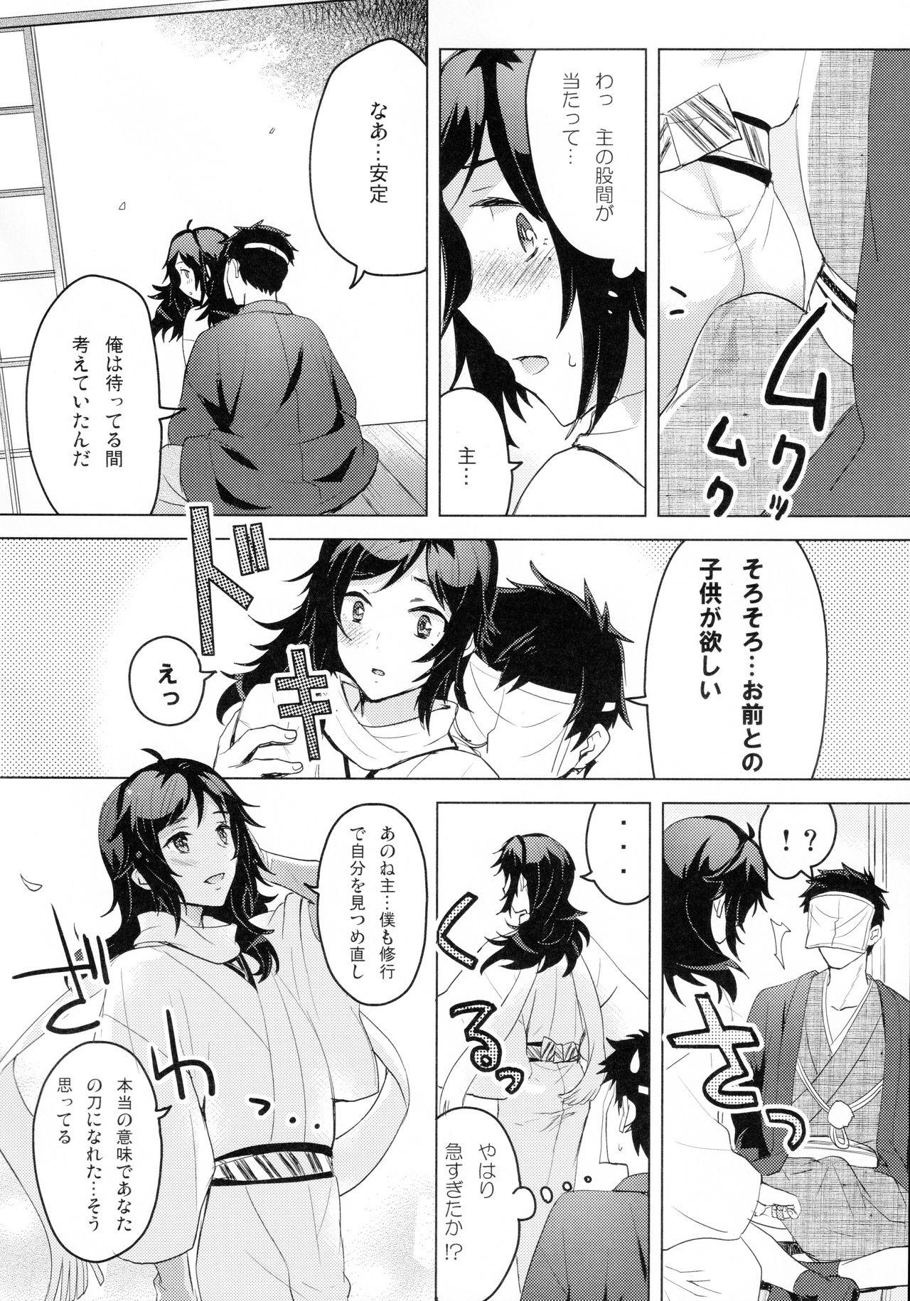 (C93) [GYF-107 (Izumi Rion)] Gotu Antei-kun to Ko-tsukuri XX? (Touken Ranbu) 6