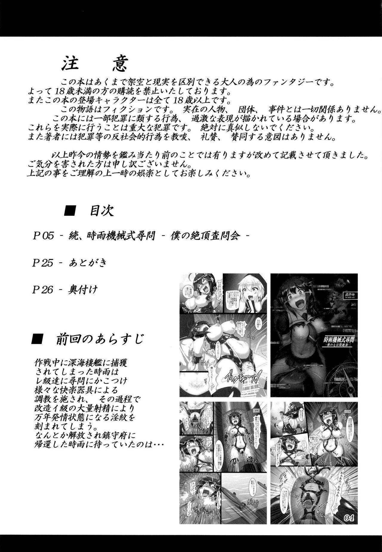 Zoku, Shigure Kikaishiki Jinmon 2