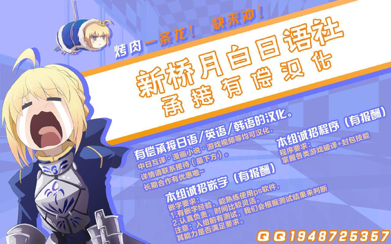 Jeanne to Issho ni Training 8