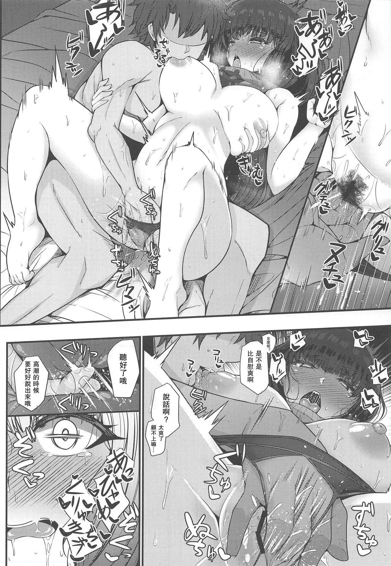 Yarimachi Ma-chan o Yuuwaku Shita Watashi ga Chinmake Shichau Hon 11