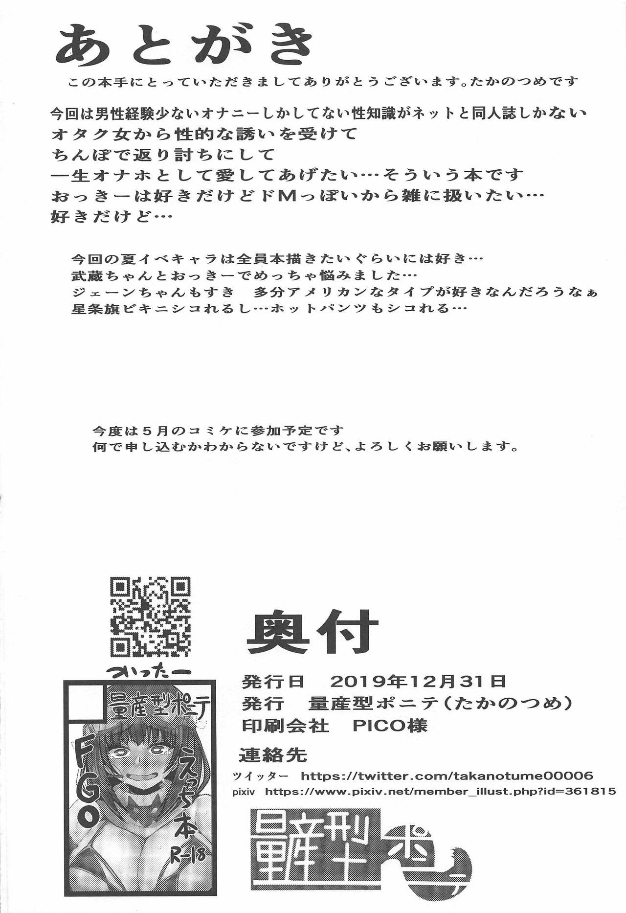 Yarimachi Ma-chan o Yuuwaku Shita Watashi ga Chinmake Shichau Hon 23