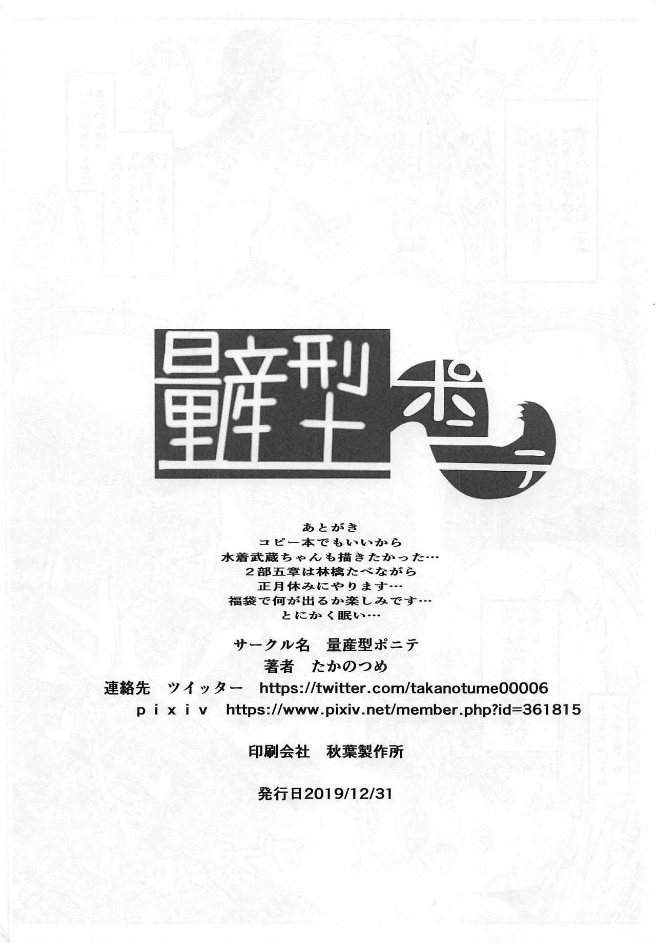 Yarimachi Ma-chan o Yuuwaku Shita Watashi ga Chinmake Shichau Hon 27