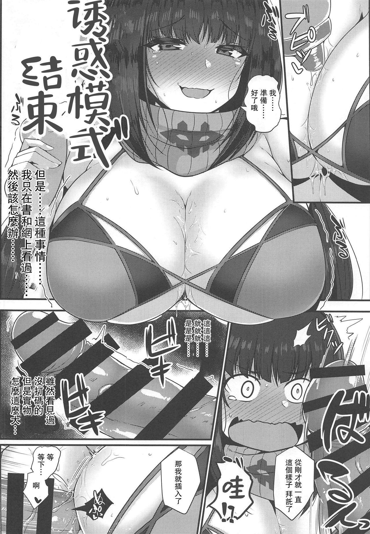 Yarimachi Ma-chan o Yuuwaku Shita Watashi ga Chinmake Shichau Hon 5