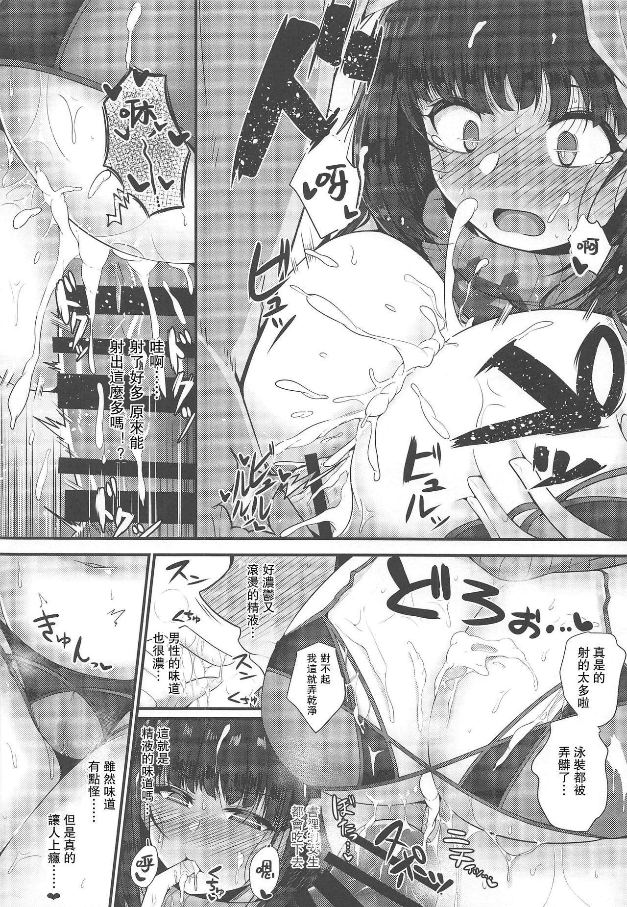 Yarimachi Ma-chan o Yuuwaku Shita Watashi ga Chinmake Shichau Hon 7