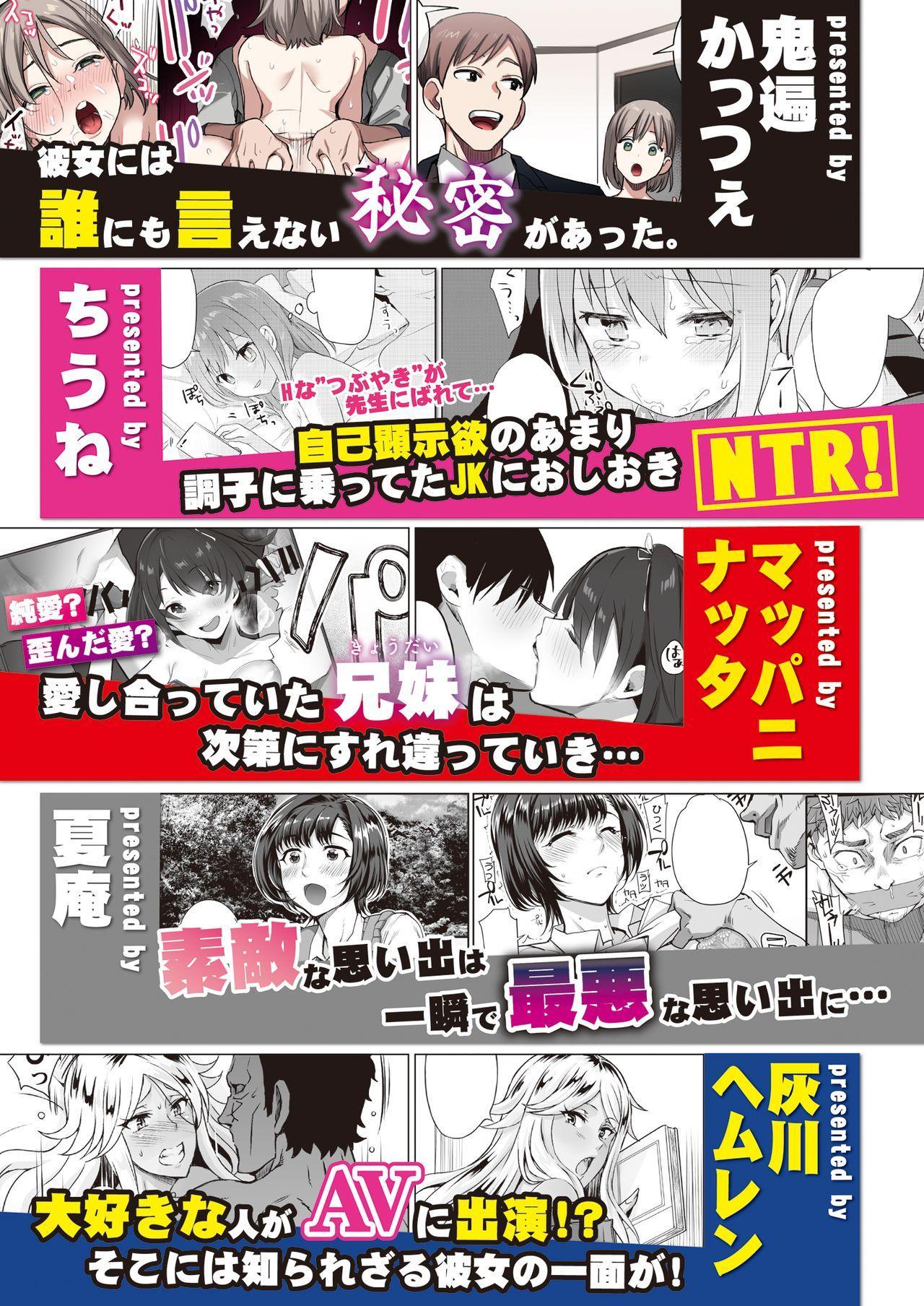 Toaru Site no Seiheki Ranking nite, Zennendai de NTR ga Bucchigiri 1-i Datta no de, Sara ni Ironna Onnanoko o Netotte Moraimashita!! 89