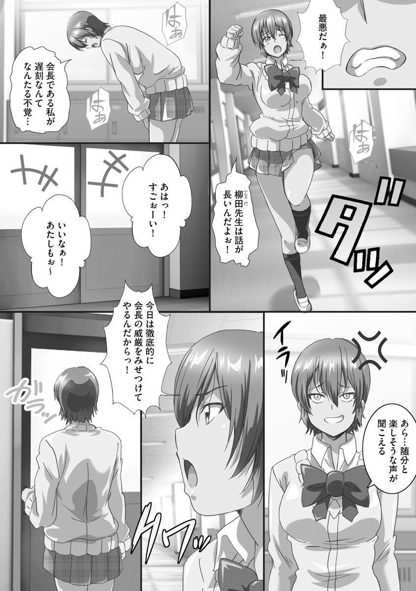 Kyonyu JK ni Seijyo sita Imoto to Ichya Ero Haramase Seikatsu 112