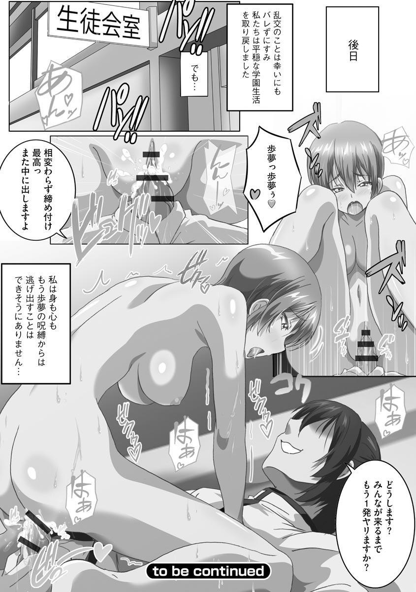 Kyonyu JK ni Seijyo sita Imoto to Ichya Ero Haramase Seikatsu 121