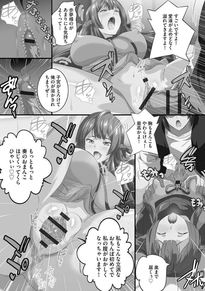 Kyonyu JK ni Seijyo sita Imoto to Ichya Ero Haramase Seikatsu 131