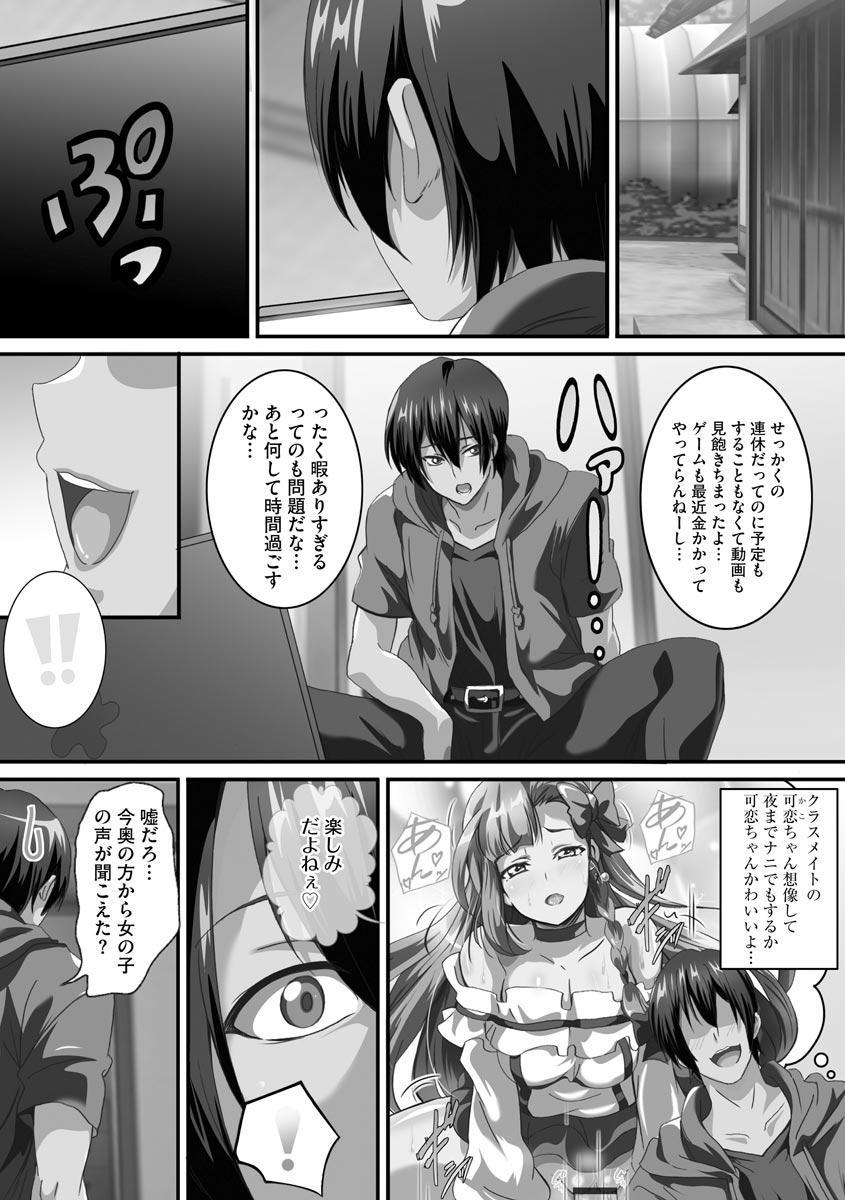 Kyonyu JK ni Seijyo sita Imoto to Ichya Ero Haramase Seikatsu 146