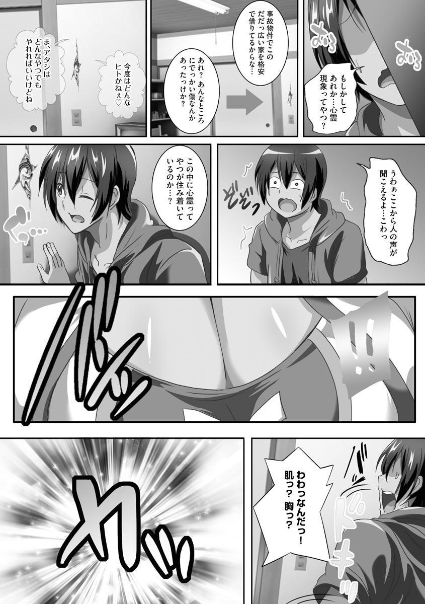 Kyonyu JK ni Seijyo sita Imoto to Ichya Ero Haramase Seikatsu 147