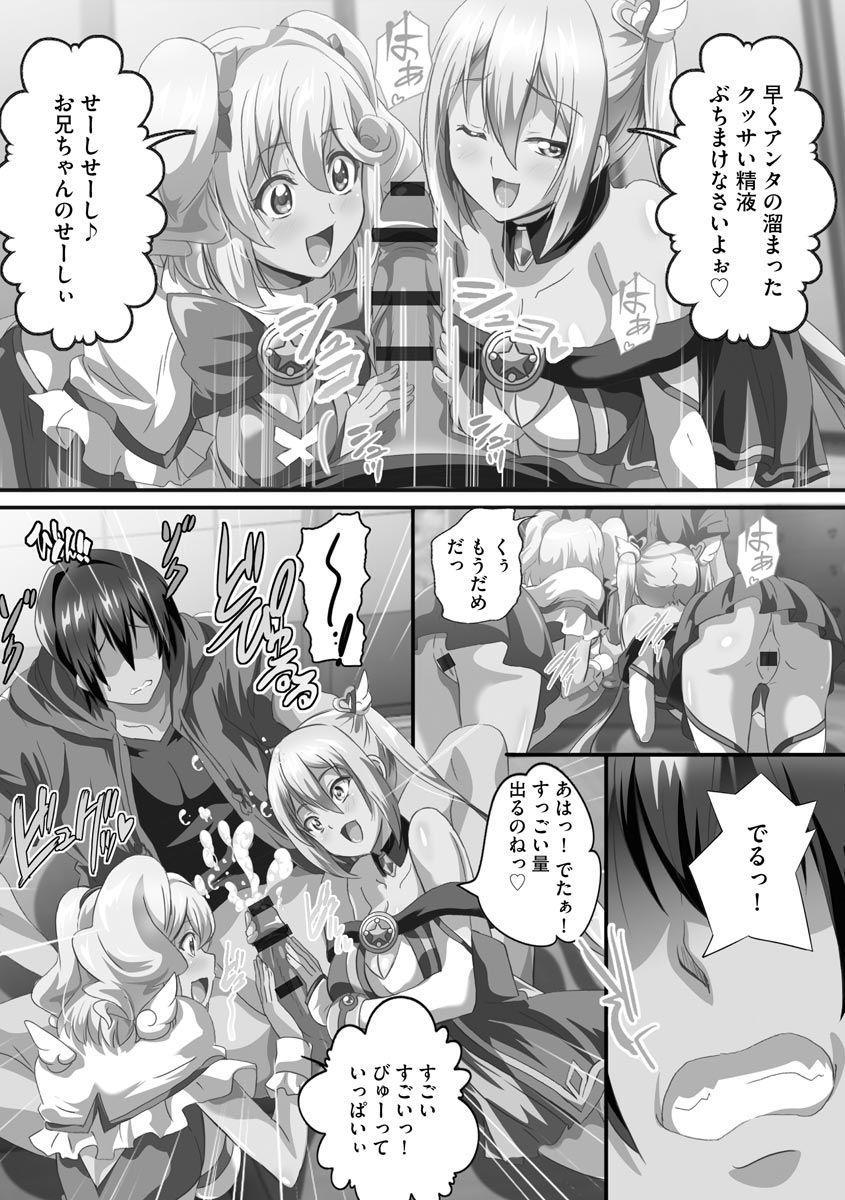Kyonyu JK ni Seijyo sita Imoto to Ichya Ero Haramase Seikatsu 151