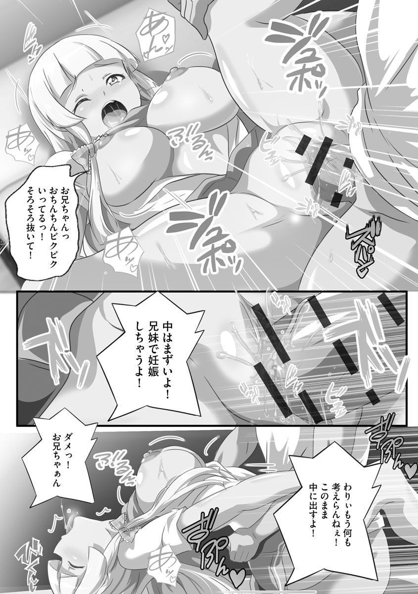 Kyonyu JK ni Seijyo sita Imoto to Ichya Ero Haramase Seikatsu 16