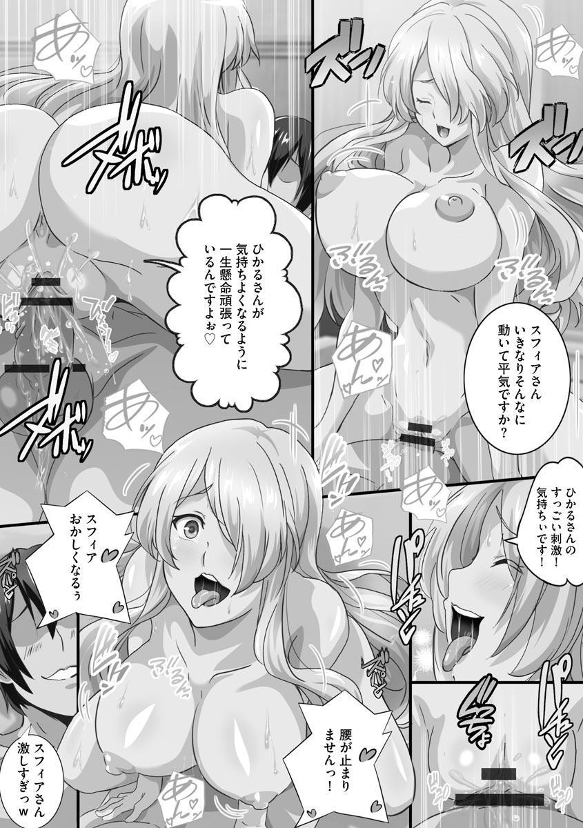 Kyonyu JK ni Seijyo sita Imoto to Ichya Ero Haramase Seikatsu 184