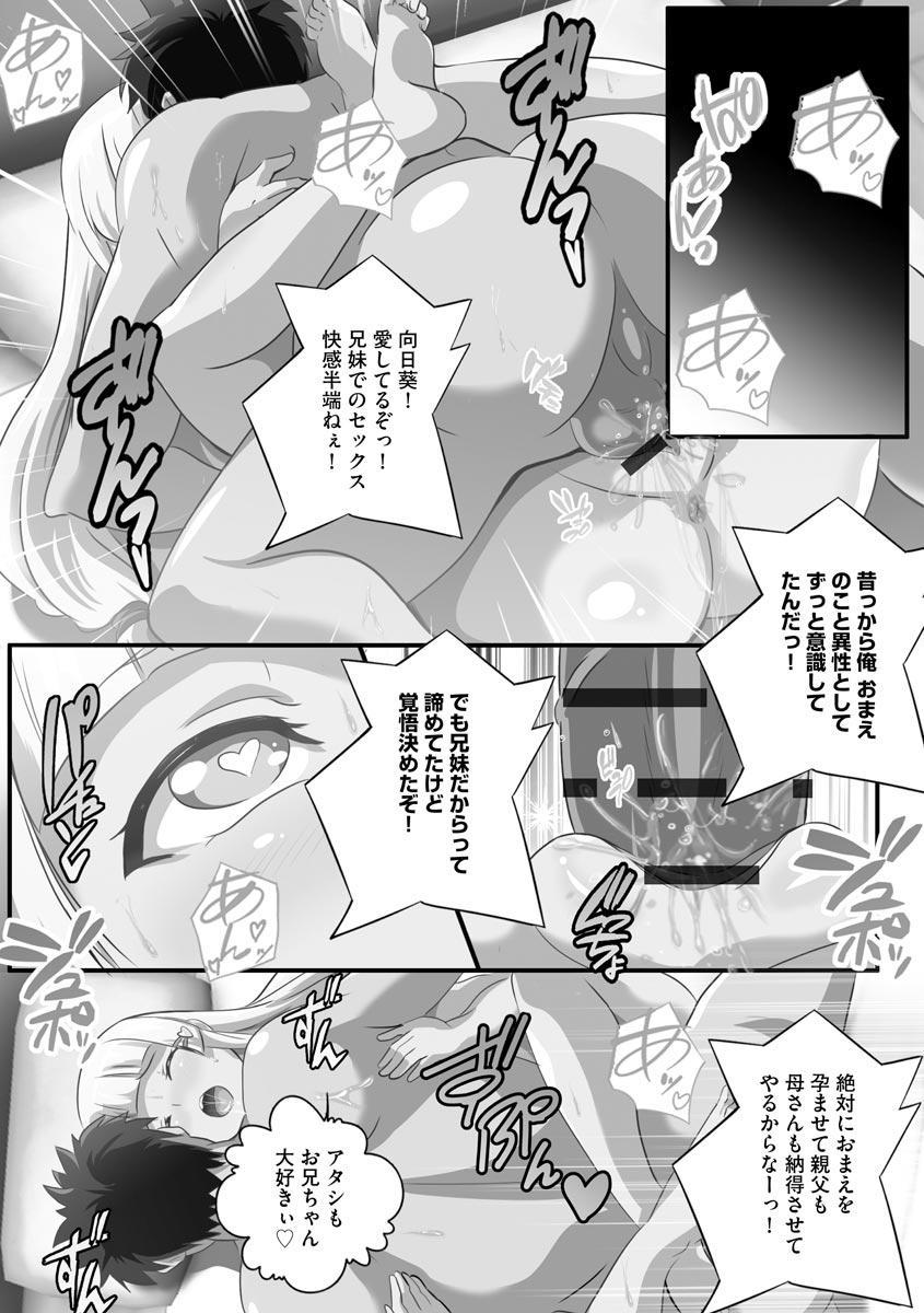 Kyonyu JK ni Seijyo sita Imoto to Ichya Ero Haramase Seikatsu 20