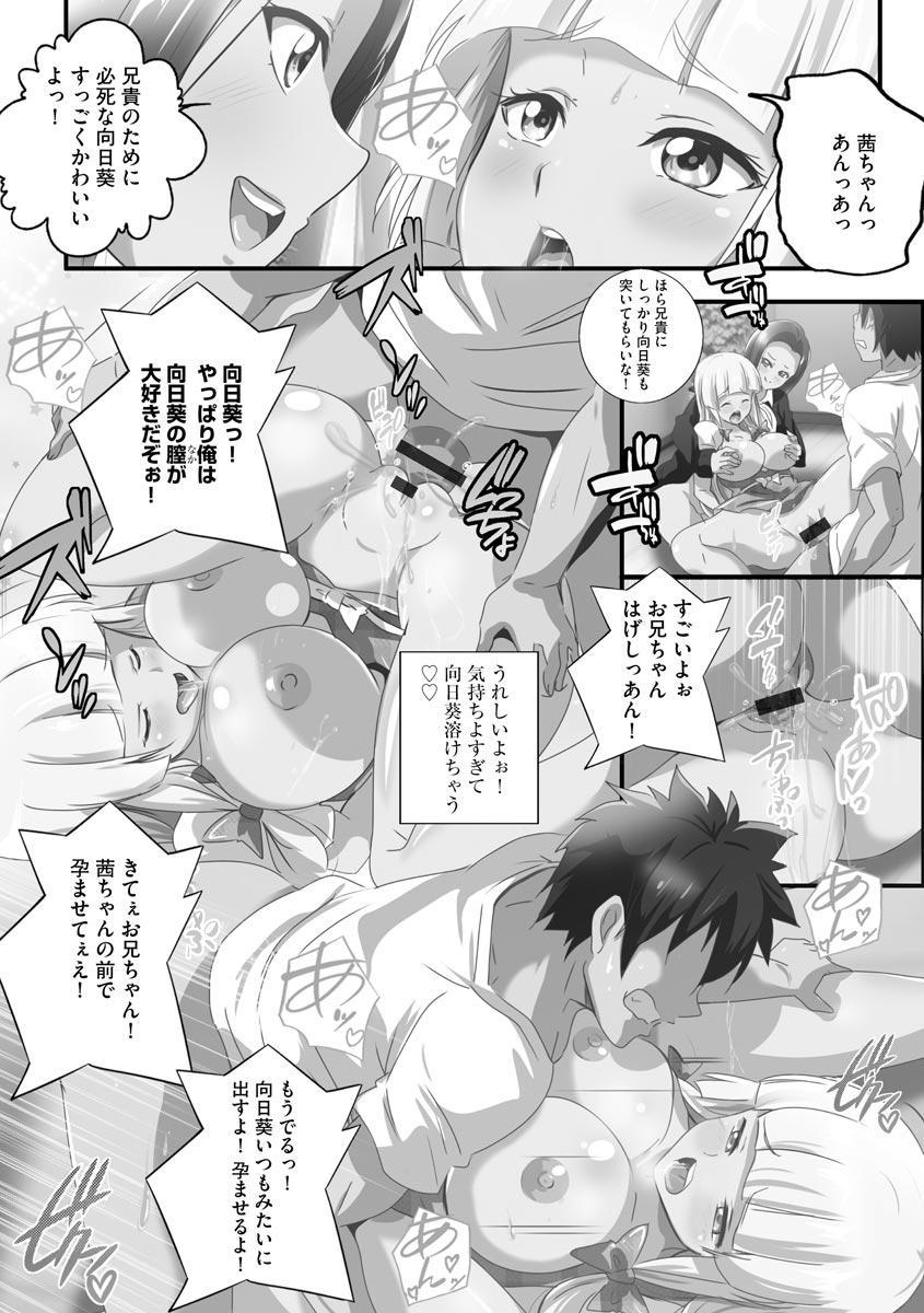 Kyonyu JK ni Seijyo sita Imoto to Ichya Ero Haramase Seikatsu 51