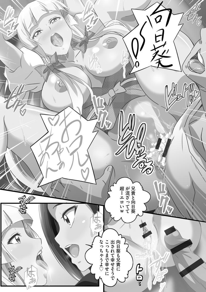 Kyonyu JK ni Seijyo sita Imoto to Ichya Ero Haramase Seikatsu 52