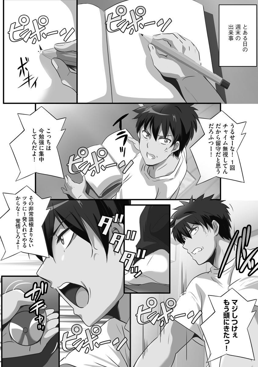 Kyonyu JK ni Seijyo sita Imoto to Ichya Ero Haramase Seikatsu 5
