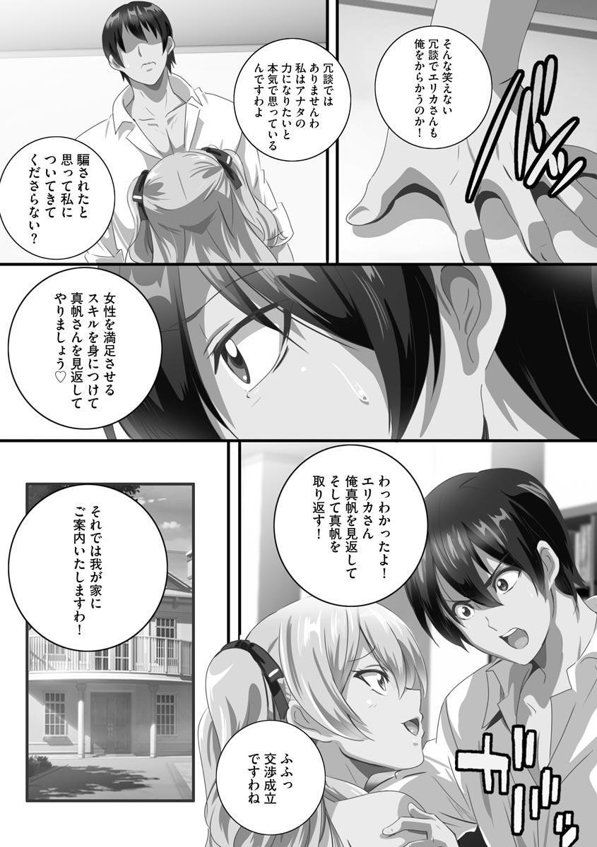 Kyonyu JK ni Seijyo sita Imoto to Ichya Ero Haramase Seikatsu 84