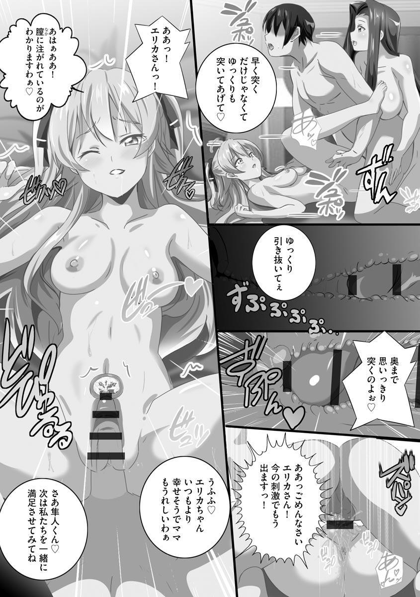 Kyonyu JK ni Seijyo sita Imoto to Ichya Ero Haramase Seikatsu 97