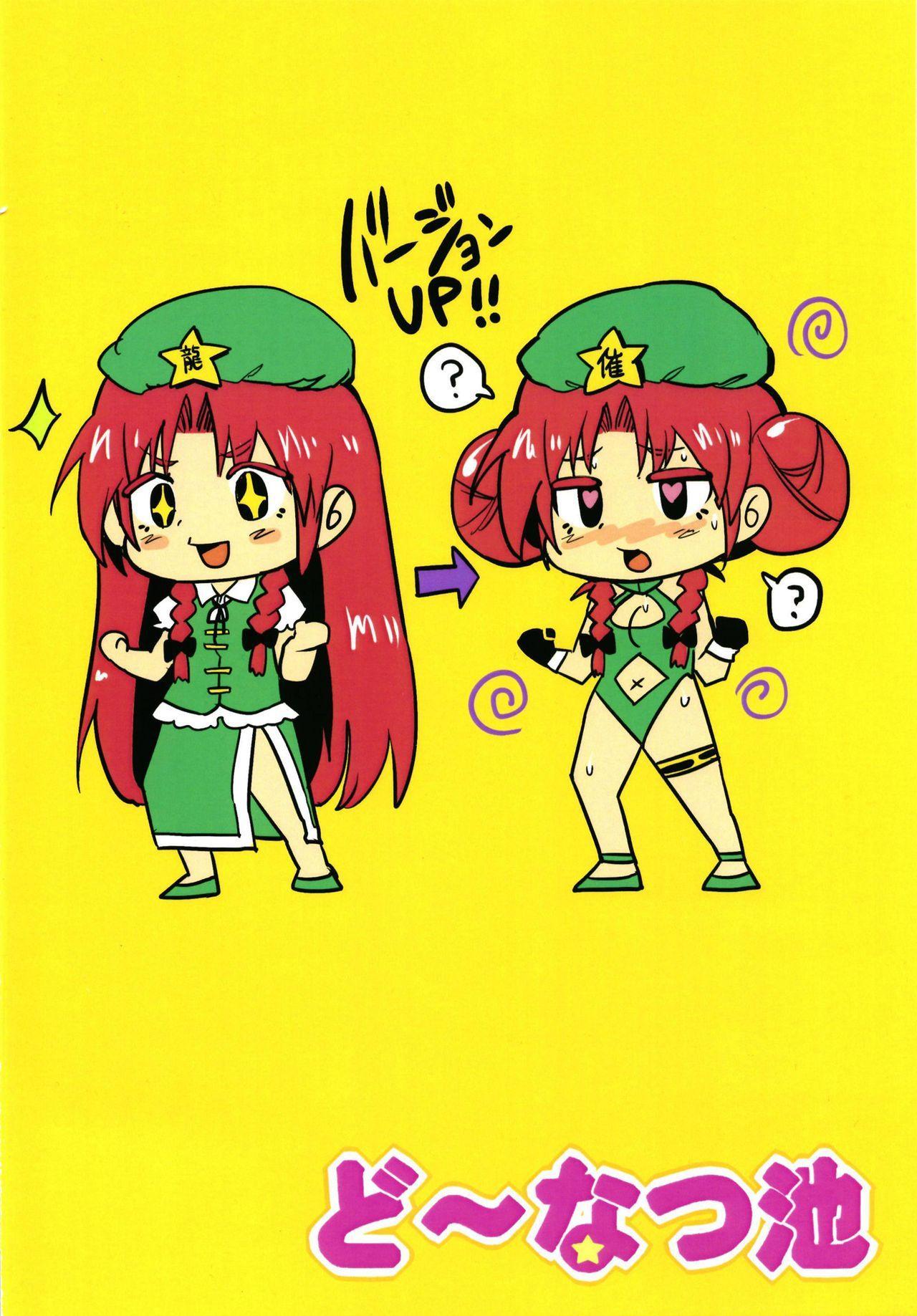 Saimin!! Chuuka Monban Musume ni Ganimata Acme 25